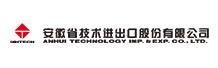 安徽省技术进出口股份有限公司
